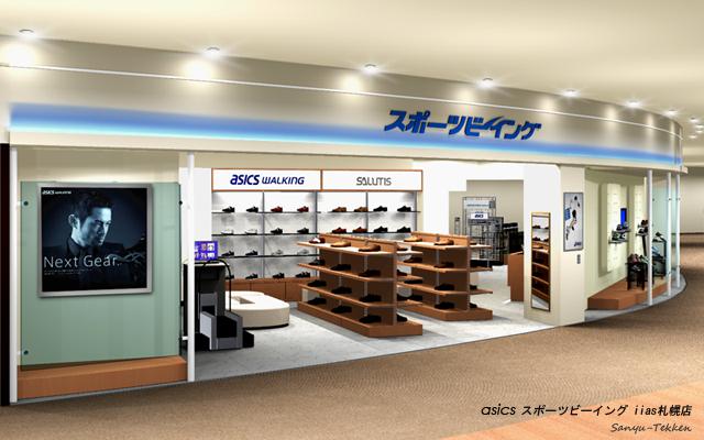 asics スポーツビーイング iias札幌店 店舗パース